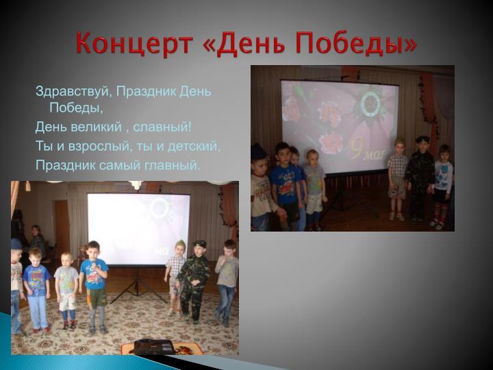 Концерт «День Победы»