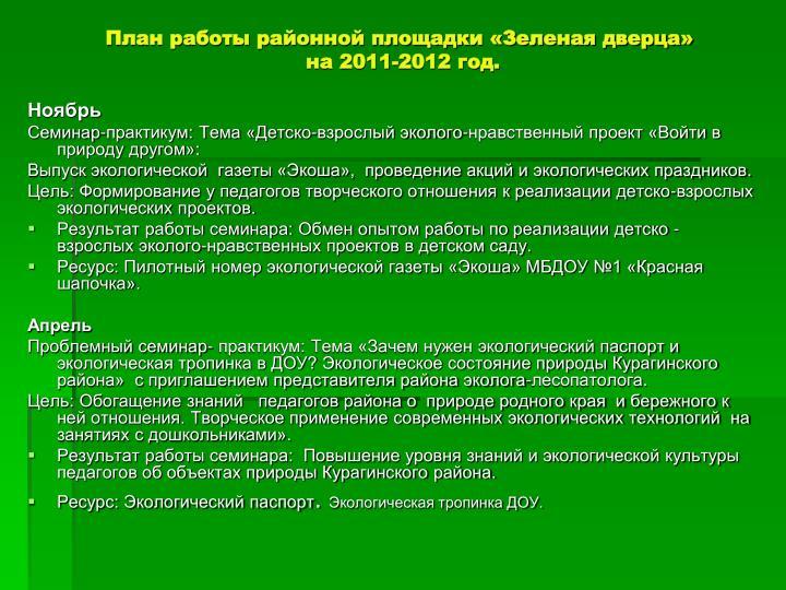 План работы районной площадки «Зеленая дверца»