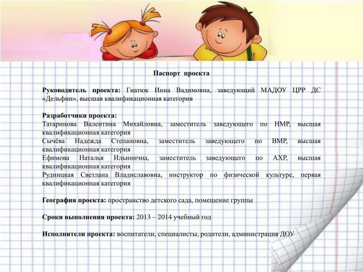 Паспорт  проекта