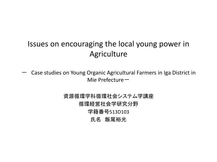 Issues on encouraging the local young power in Agriculture