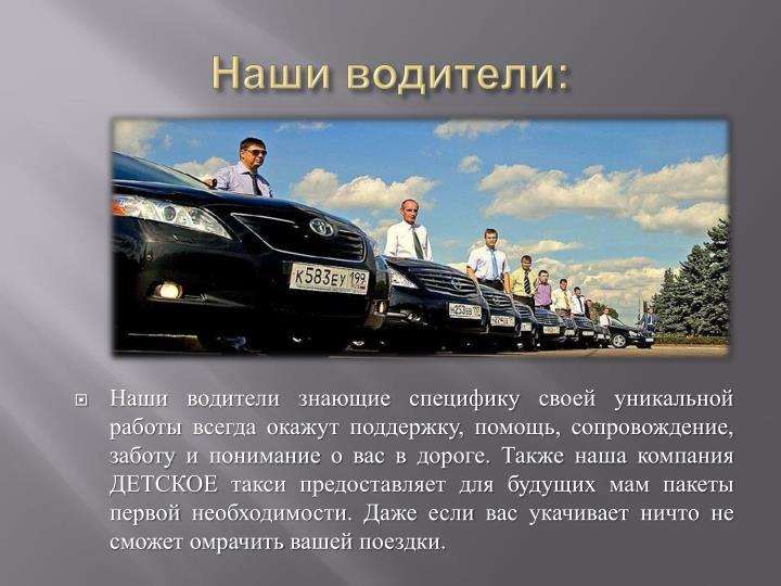Наши водители: