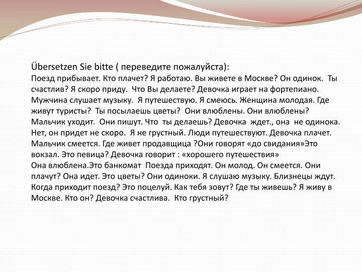 Übersetzen Sie bitte (