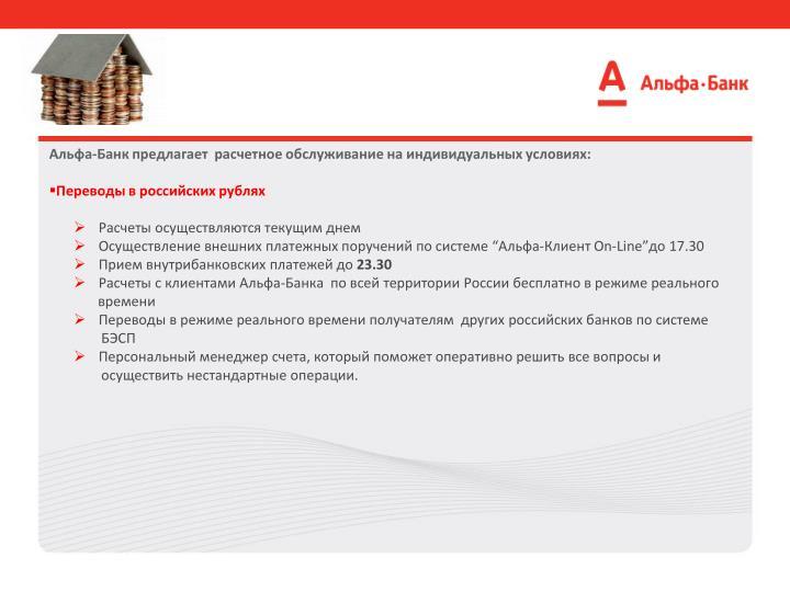 Альфа-Банк предлагает  расчетное обслуживание на индивидуальных условиях