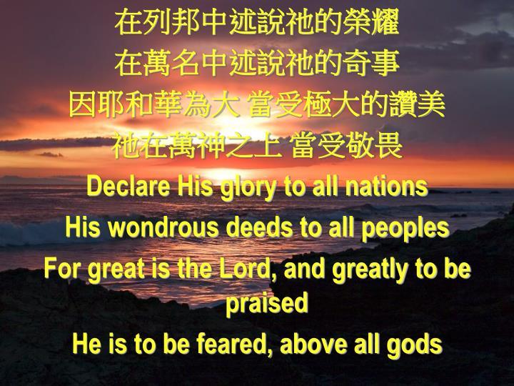在列邦中述說祂的榮耀