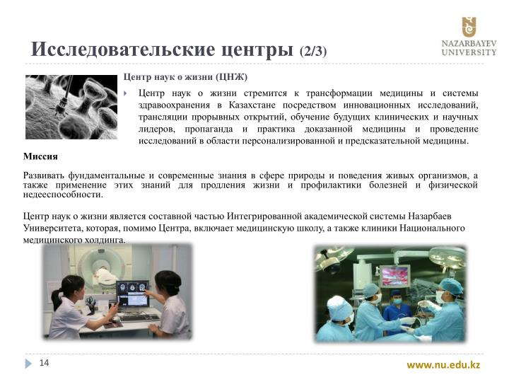 Исследовательские центры