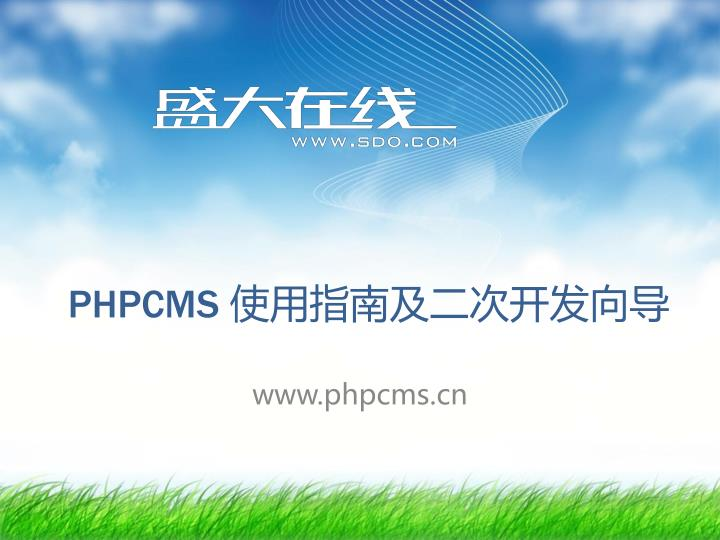 Phpcms