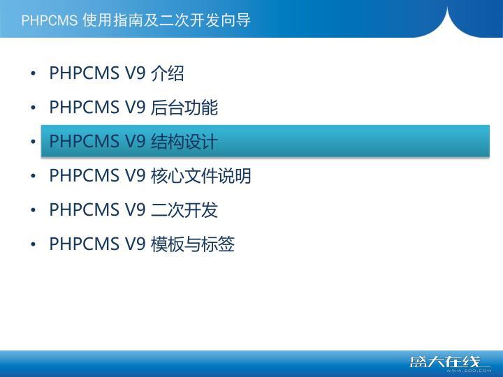 PHPCMS V9