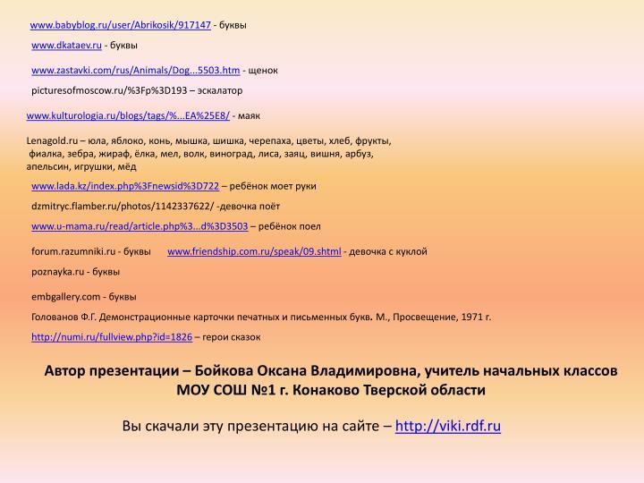 www.babyblog.ru
