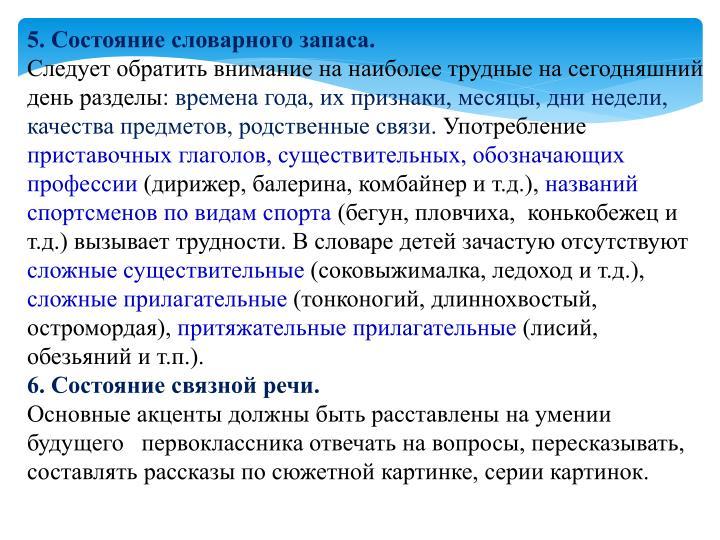 5. Состояние словарного запаса.