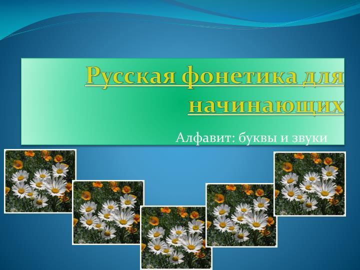 Русская фонетика для начинающих