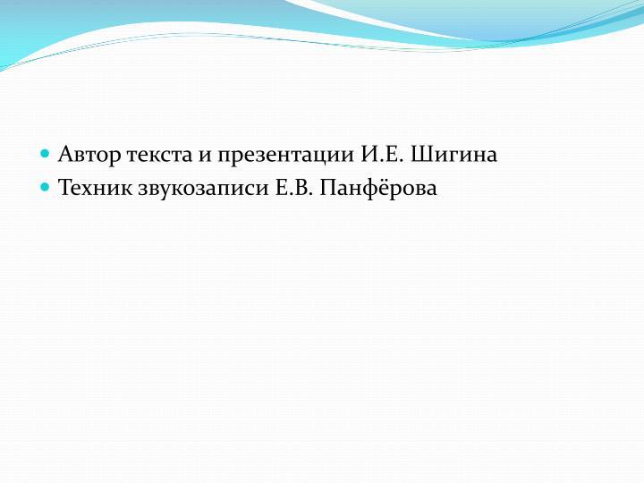 Автор текста и презентации И.Е. Шигина