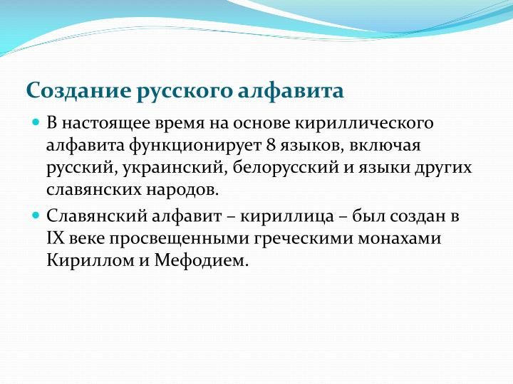 Создание русского алфавита