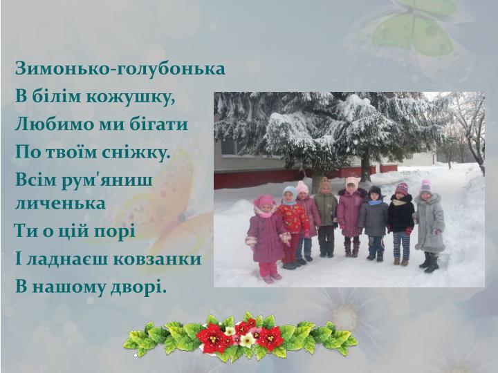 Зимонько-голубонька