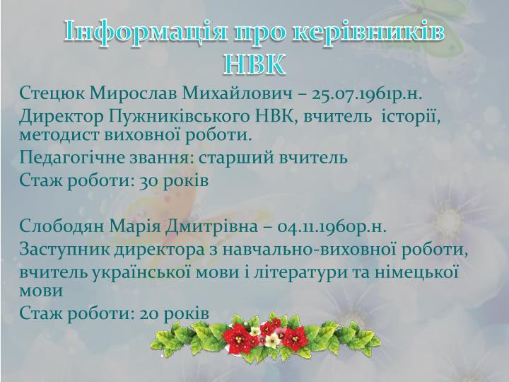 Інформація про керівників НВК