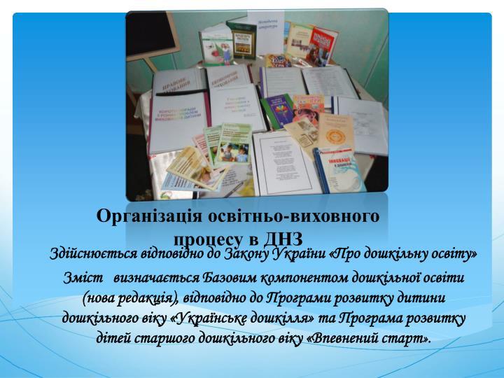Організація освітньо-виховного процесу в ДНЗ