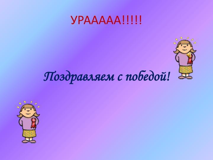 УРААААА!!!!!