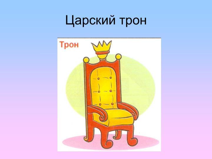 Царский трон