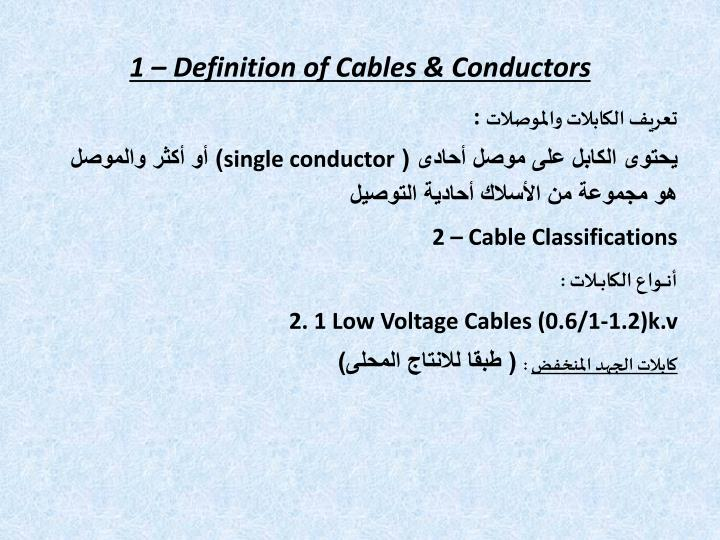 1 – Definition of Cables & Conductors