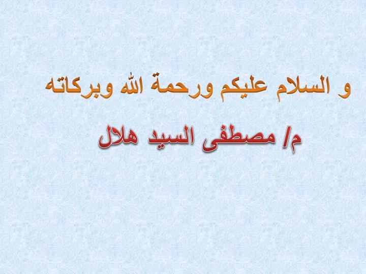 و السلام عليكم ورحمة الله وبركاته