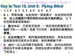 key to text 15 unit 5 flying blind