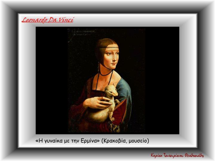 «Η γυναίκα με την Ερμίνα» (Κρακοβία, μουσείο)