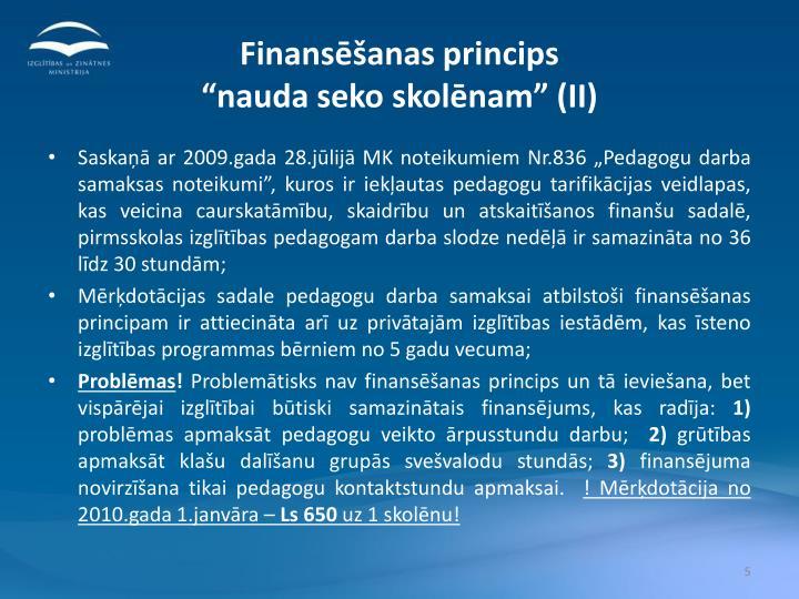 Finansēšanas princips