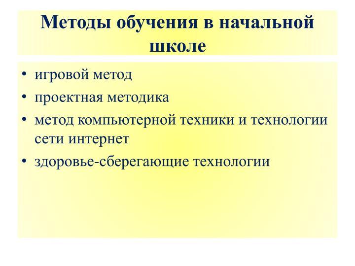 Методы обучения в начальной школе