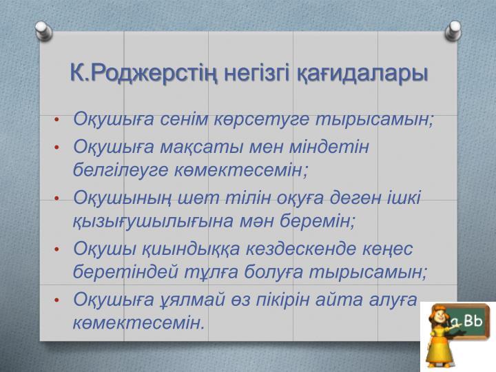 К.Роджерстің