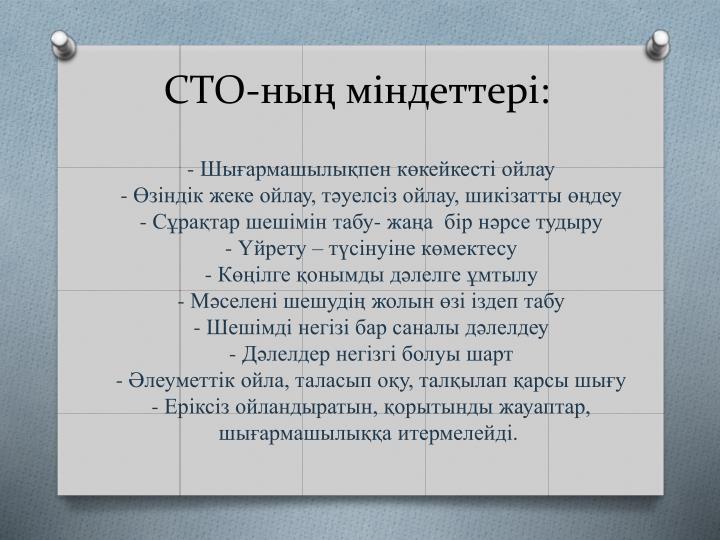 СТО-ның міндеттері: