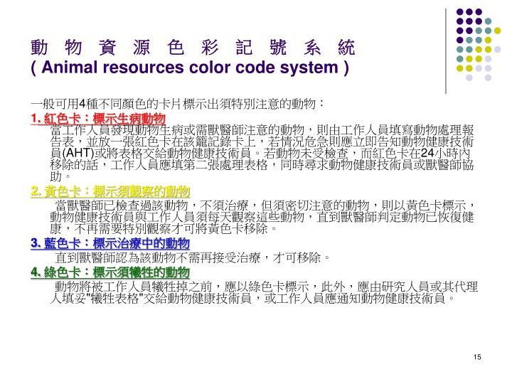 動 物 資 源 色 彩 記 號 系 統