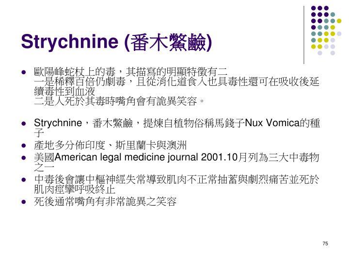 Strychnine (