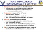 music in evolution of consciousness and cultures
