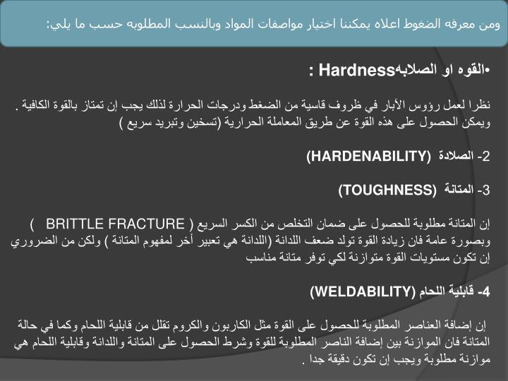 ومن معرفه الضغوط اعلاه يمكننا اختيار مواصفات المواد وبالنسب المطلوبه حسب ما يلي: