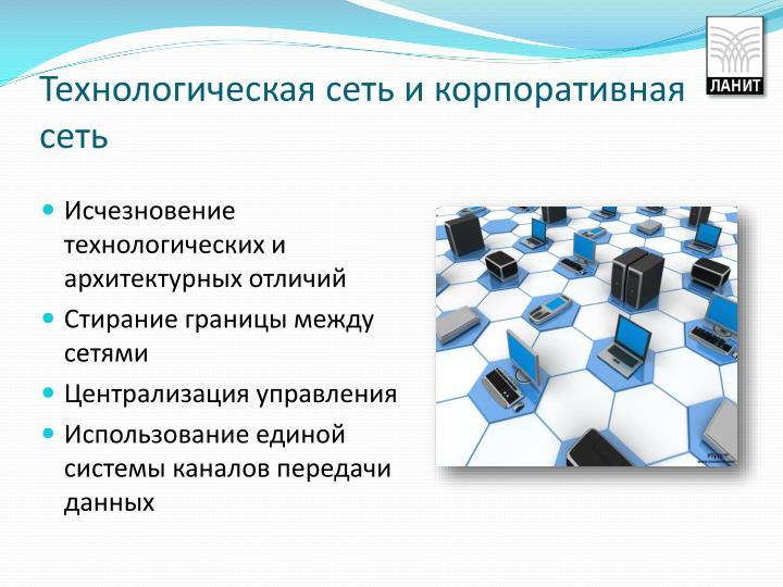 Технологическая сеть и корпоративная сеть