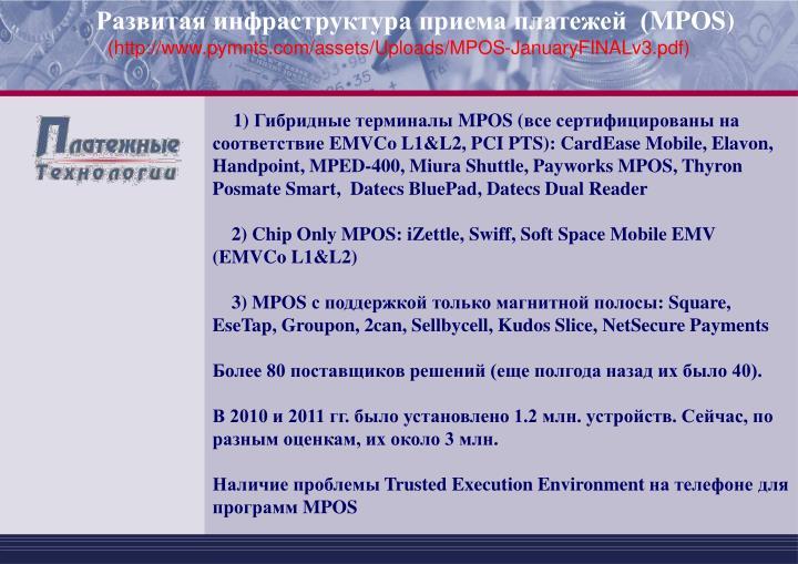 Развитая инфраструктура приема платежей  (