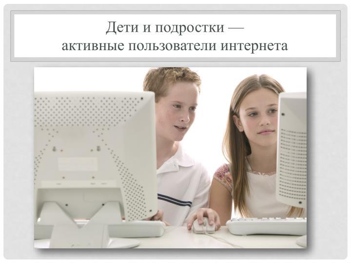 Дети и подростки —
