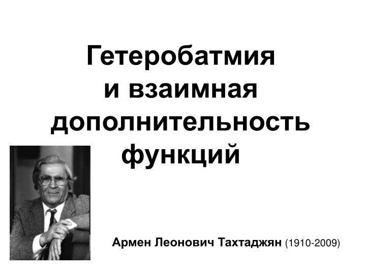Армен Леонович Тахтаджян