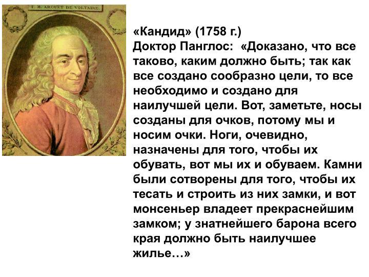 «Кандид» (1758 г.)