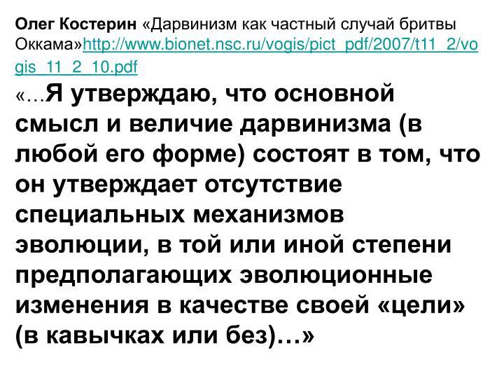 Олег Костерин
