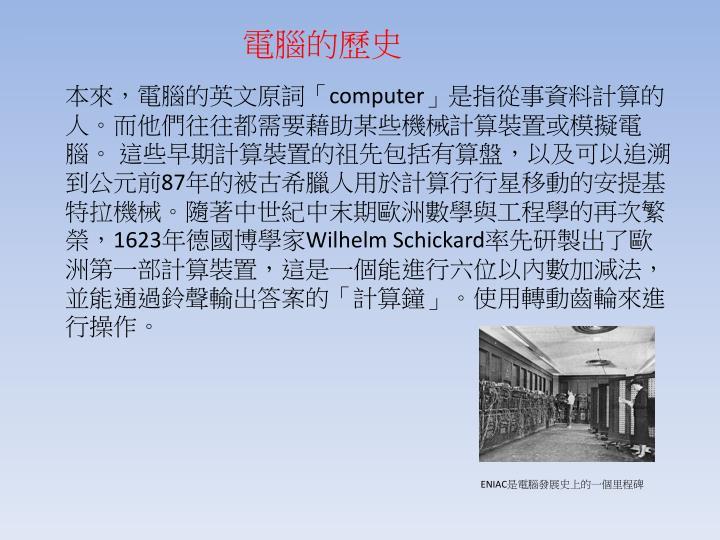 電腦的歷史
