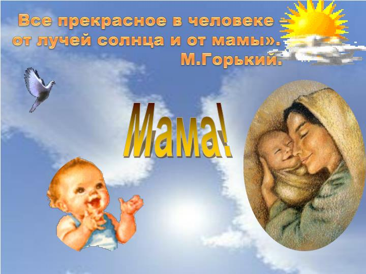 Все прекрасное в человеке – от лучей солнца и от мамы».
