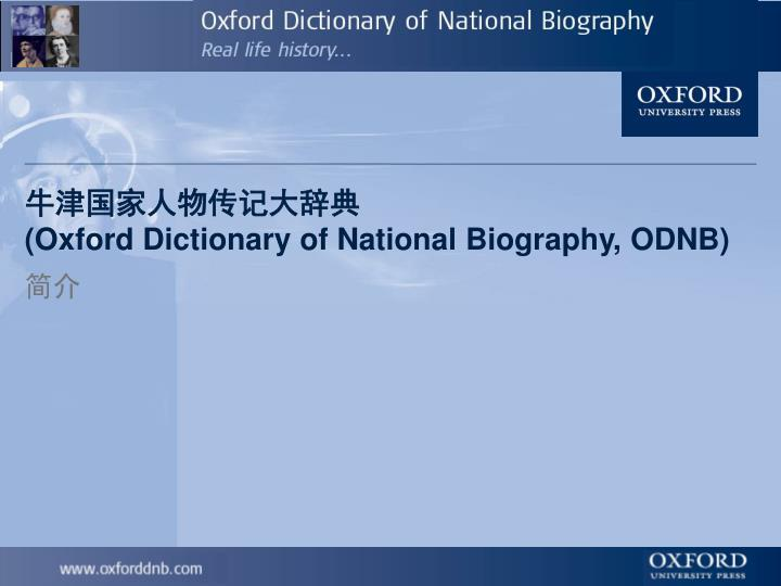 Oxford dictionary of national biography odnb
