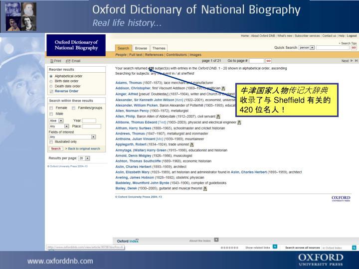 牛津国家人物传记大辞典