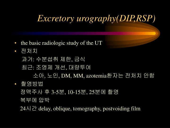 Excretory urography(DIP,RSP)