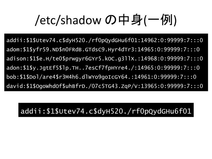 /etc/shadow