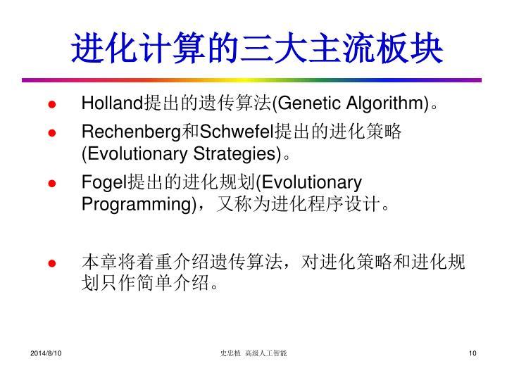进化计算的三大主流板块