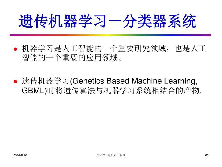 遗传机器学习-分类器系统