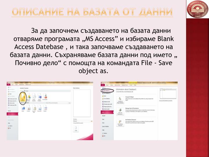 Описание на базата от данни