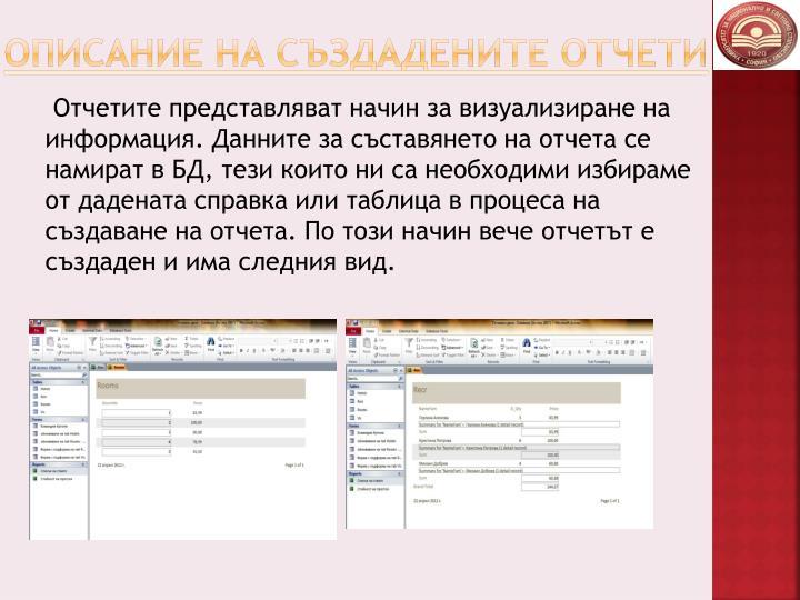 Описание на създадените отчети