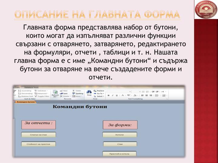 Описание на главната форма